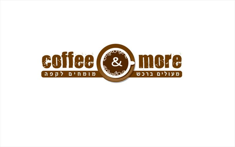 לוגו ''Coffee & more''