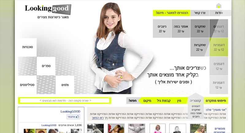 "הקמת פלטפורמה ""Looking good"""